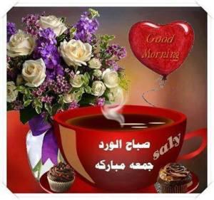 صباح الورد وجمعه مباركه