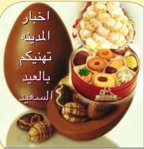 f03bdd13db3af اخبار المدينه العدد 1719 الجمعه